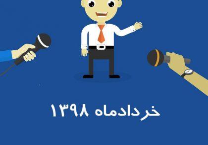 نظرات پزشکان در مورد کارگاه های خردادماه