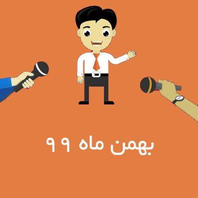 نظرات پزشکان در مورد کارگاه های بهمن ماه 1399